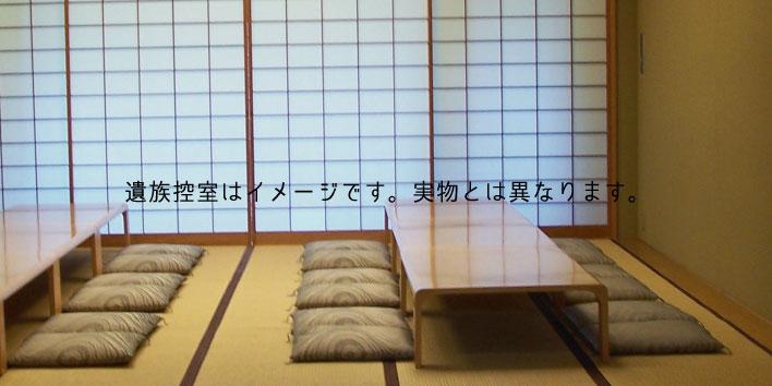 興禅寺会館遺族控室